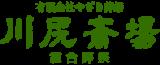 川尻斎場ロゴ